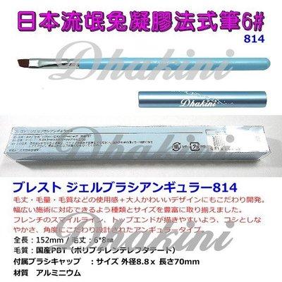 給您最專業的光療筆~《814日本流氓兔凝膠法式筆6#》~單支刊登款;高品質、低價格,輕鬆完成美甲藝術創作