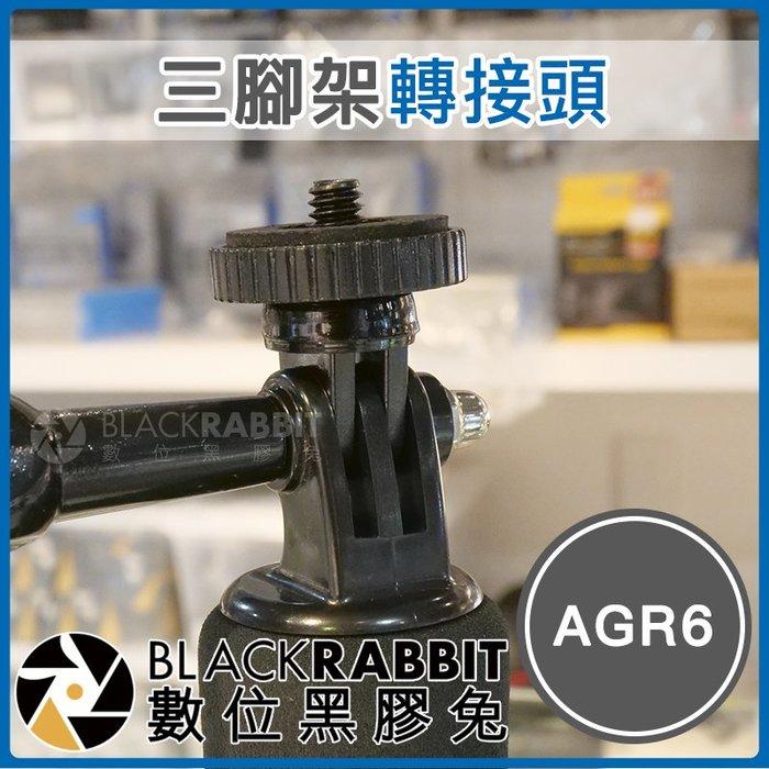 數位黑膠兔【 AGR6 三腳架轉接頭 】 Osmo Action GoPro 運動相機 1/4 螺絲 三腳架 轉接手機夾