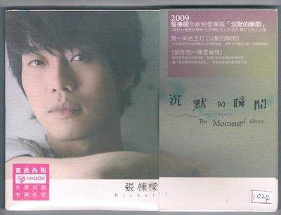 [鑫隆音樂]國語CD-張棟樑:沉默的瞬間 (全新)/免競標