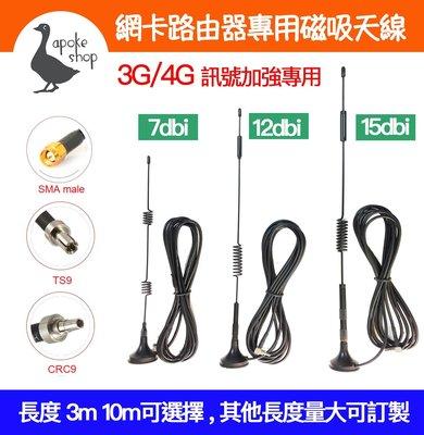 12dbi 10m長 3G/4G 全銅磁吸天線 網卡天線 華為 路由器 TS9 CRC9 SMA E3372 b315s