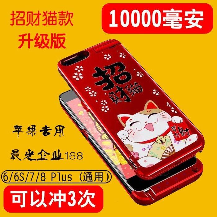 可同時充2支手機 2019限量版招財貓10000毫安 蘋果專用背夾式行動電源 迎新年超薄 iPhone5/6/7/8