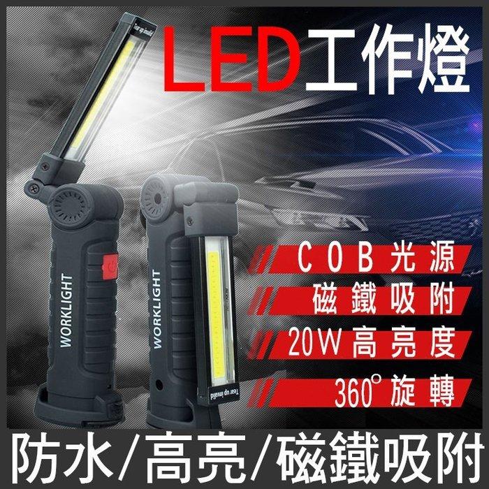 《彎曲工作燈》工作燈 維修燈 露營燈 伸縮變焦 手電筒 強光手電筒 修車 登山 露營 夜遊