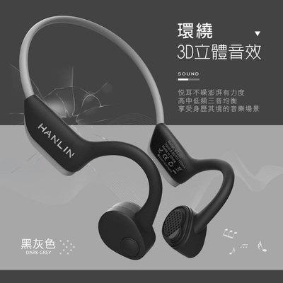 HANLIN BTJ20 防水藍牙5.0骨傳導運動雙耳藍芽耳機 5小時續航 頸掛式人體工學3D立體環繞音效影音同步 A