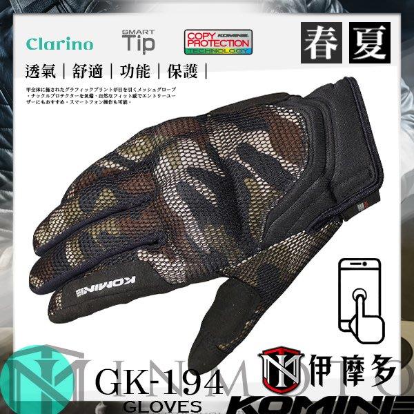 伊摩多※正版日本KOMINE GK-194 通風網眼 防摔手套 內藏護具 可觸控 春夏通勤出遊 共5色。棕色迷彩