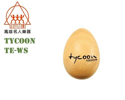【名人樂器】TYCOON TE-WS 蛋沙鈴 沙鈴