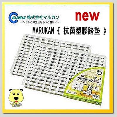 【幸福培菓寵物】MARUKAN》MR-308 兔籠專用抗菌塑膠踏墊(H50.H60籠適用) 特價380元