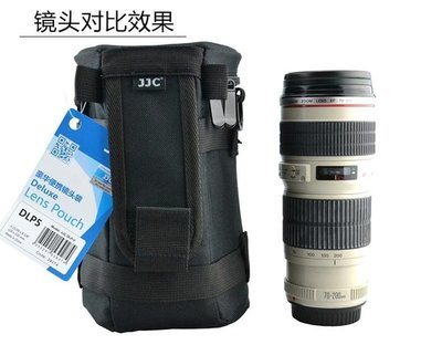 JJC DLP 系統 DLP5 豪華便利 鏡頭袋 鏡頭套 保護筒 減震防水 單鏡頭包 (DLP-5) 附背帶