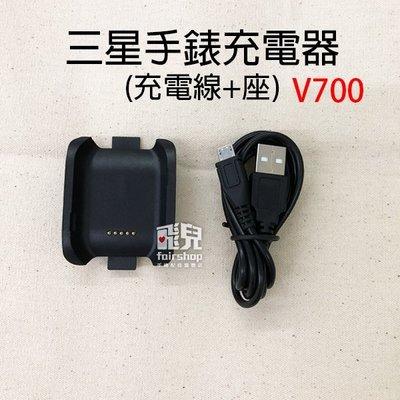 【飛兒】三星 手錶 充電器 (充電線+座) V700 充電底座 充電線 30 17-57