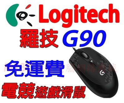 羅技 滑鼠 Logitech 羅技 G90 高速追蹤 電競滑鼠 遊戲專用 光學滑鼠 光學 遊戲滑鼠