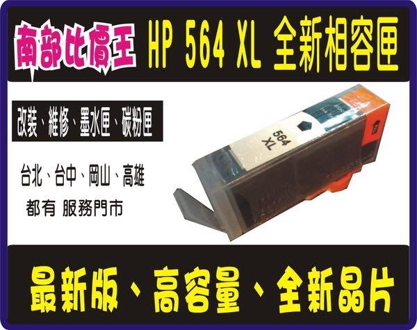 ~南部 王~ 晶片! HP564XL相容墨匣C5380 3520 5520 B110a B