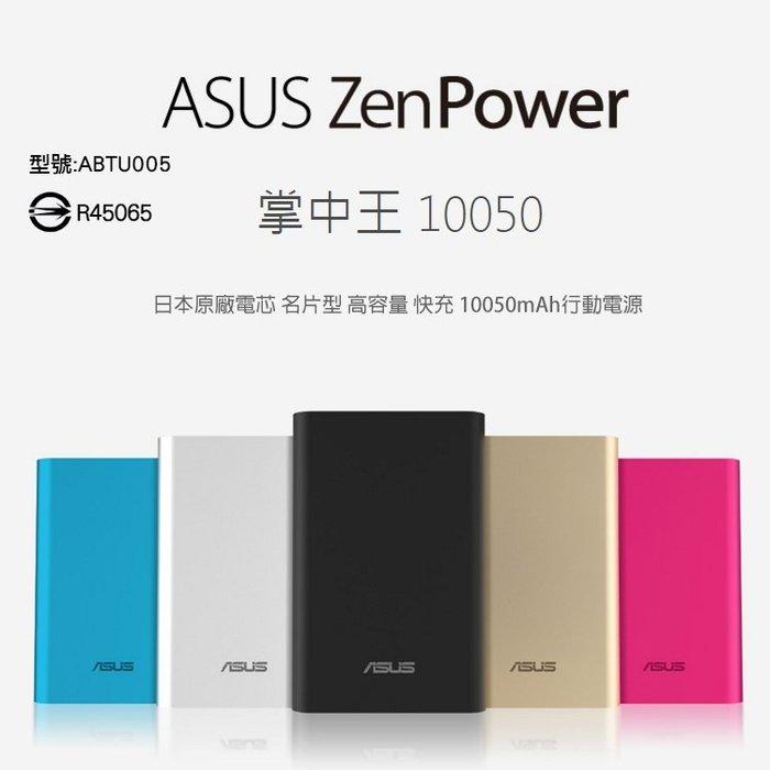 【五入組】ASUS ZenPower 10050mAh 原廠名片型高容量快充行動電源 移動電源 充電器 2.4A 快充