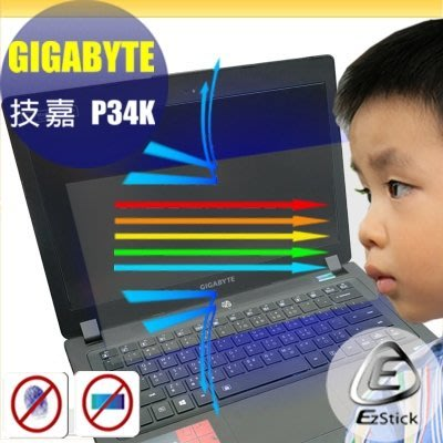 【Ezstick抗藍光】技嘉 GIGABYTE P34K 系列 防藍光護眼螢幕貼 靜電吸附 (可選鏡面或霧面)