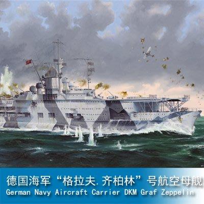 """1/350 德國海軍""""格拉夫.齊柏林""""號航空母艦05627"""