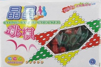 【阿LIN】8570AA 778570 盒裝晶晶跳棋 跳棋 攜帶型可收納 趣味跳棋 桌遊