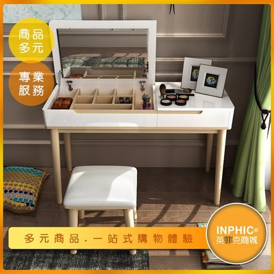 INPHIC-翻蓋實木梳妝台/化妝台 化妝桌椅組含鏡子 亮面烤漆-IABL00610BA