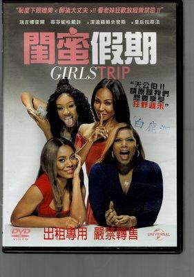 *老闆跑路* 《閨蜜假期 》 DVD二手片,下標即賣,請讀關於我