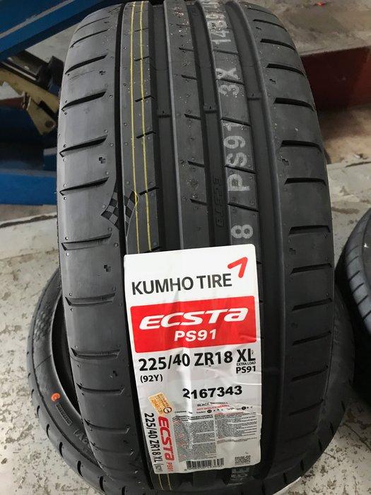 錦湖輪胎 KUMHO 225-40-18 PS91 韓國製☎️ 來電試用價!各式規格歡迎詢問體驗價!