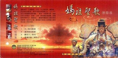 妙蓮華 CG-4401 媽祖聖歌精選集 CD