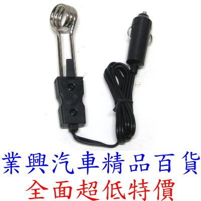 12V電湯匙(備註:水面不能低於電熱片)(2WT-1)【業興汽車精品百貨】