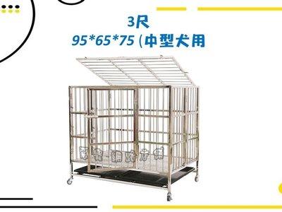 【惡寵】現貨優惠 全新『95*65*75』不鏽鋼 中大型摺疊 寵物籠 狗籠 寵物 籠子