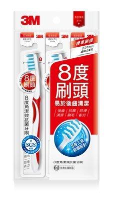 3M牙刷8度角潔效抗菌牙刷 標準頭纖細尖柔毛 單支裝3入 3M生活小舖