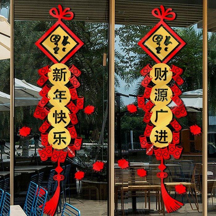 #優品#新年中國結貼紙商場店鋪開張裝飾墻貼畫布置櫥窗玻璃門窗花貼自粘
