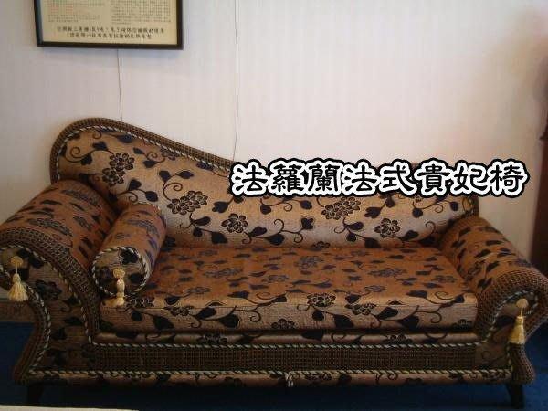 ☆尊爵床墊 各款式家具批發☆[法蘿]法式緹花布貴妃椅 其他款式很多!