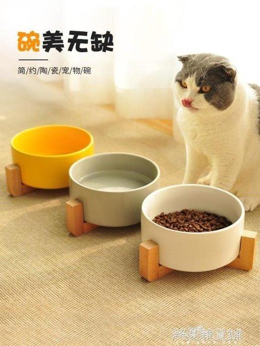 貓碗狗食盆陶瓷碗實木架飲水器喝水通用貓咪狗喝水糧寵物用品狗碗【】