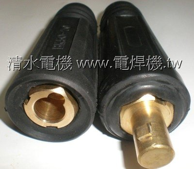 【清水牌】電焊機配件 歐式快速接頭(線接線接頭) 大母歐