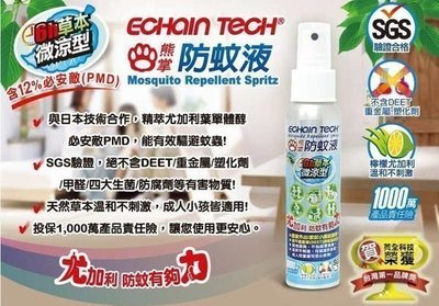 Echain tech 熊掌防蚊液破盤價180 ( 6hr草本微涼型 )(12H強效型)露營必備~另售捕蚊燈