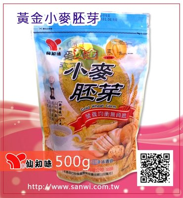 仙知味 黃金小麥胚芽500g,   天然麥香,沒有化學防腐劑 細磨香醇、入口即化、易於消化