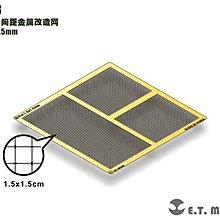 優品T-023 1.5毫米間距金屬改造網