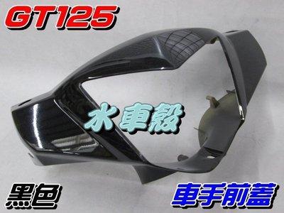 【水車殼】三陽 GT 125 車手前蓋 黑色 $350元 GT SUPER 把手蓋 龍頭蓋 車手蓋 全新副廠件