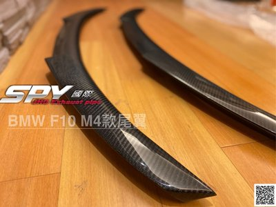 SPY國際 BMW F10 520 528 535 M4款 碳纖維 尾翼