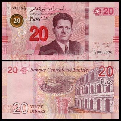 森羅本舖 現貨實拍 突尼西亞 20第納爾 2017年 羅馬競技場 非洲 地中海 鈔票 錢幣 外幣
