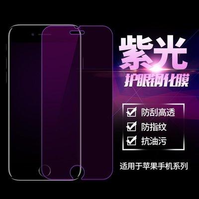 樂視1S抗防藍光紫光2Pro鋼化膜MAX2 Pro3 S3手機貼膜廠家【每個規格價格不同】