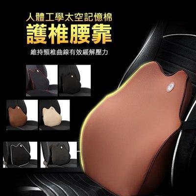 車用腰靠 椅墊 椅背 汽車百貨 太空記憶棉 ※超取最多2個※【VENCEDOR】