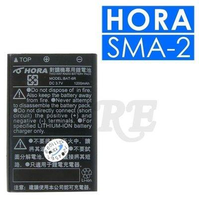 《實體店面》HORA  無線電 對講機 電池 SMA-2 SMA-3 BAT-6R BAT6R SMA2 SMA3 台北市