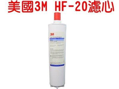 [源灃淨水]美國原裝進口 3M HF-20 高流量生飲濾心HF20