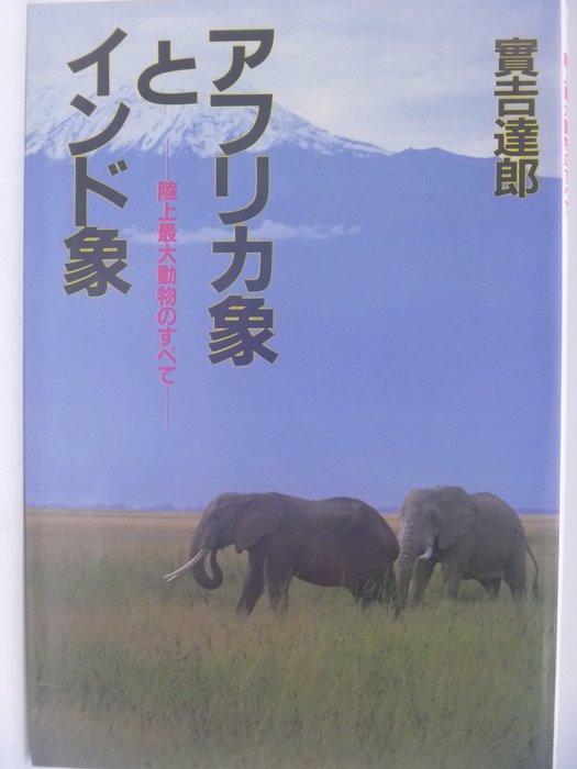 【月界二手書店】アフリカ象とインド象―陸上最大動物のすべて(絕版)_實吉達郎_光風社出版 〖日文書〗CHM