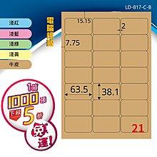 【免運】 [電腦標籤紙]龍德 21格 LD-817-C-B 牛皮紙 1000張 影印 雷射 噴墨 三用 標籤