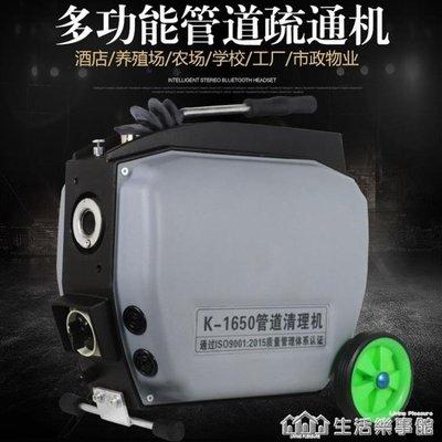 【免運】專業級市政大型管道疏通機華工1650型電動下水道疏通神器堵塞工具 SHLS22205