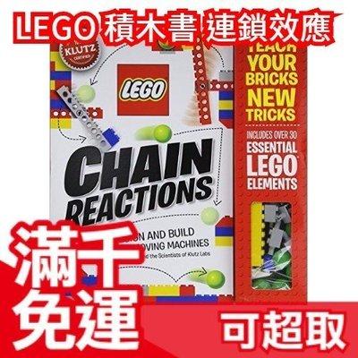 樂高連鎖反應 Klutz  Lego Chain Reactions 美國親子大獎 科學實驗 桌遊❤JP PLUS+