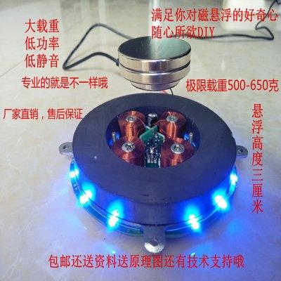 地球儀大載重磁懸浮 機芯 磁懸浮裸機 藍牙音箱 地球儀展臺月球燈工藝品哆啦A珍