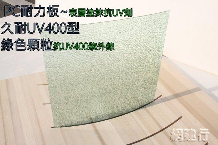 【UV400抗紫外線~ PC板 】久耐型  PC耐力板 綠色顆粒 2mm 每才46元 防風 遮陽 PC板 ~新莊可自取