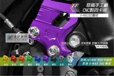 惡搞手工廠 XMAX X-MAX300 對四卡座 紫色 適用 Brembo NISSIN 川歐力士 Frando 卡鉗