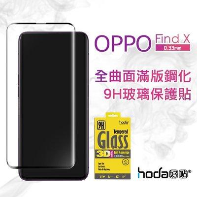 贈 鏡頭貼 HODA OPPO Find X 0.33mm 9H 3D 鋼化 高清透 全曲面 疏油疏水 玻璃貼 保護貼