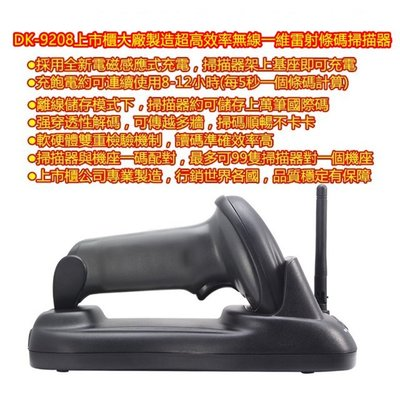 『皇威@板橋』DK-9208上市櫃大廠製造超高效率無線一維雷射條碼掃描器
