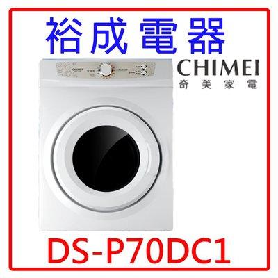 【裕成電器‧來電爆低價】奇美7公斤乾衣機DS-P70DC1另售NH-70G NH-L70G WR-90TW