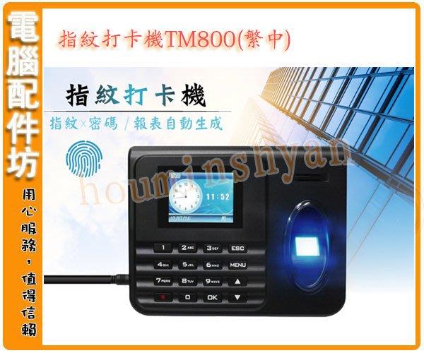 指紋打卡機TM800 17年新款 V1.4 可設假日 中文版 含教學 免軟體 打卡機 考勤機 打卡鐘 指紋打卡 防代打卡